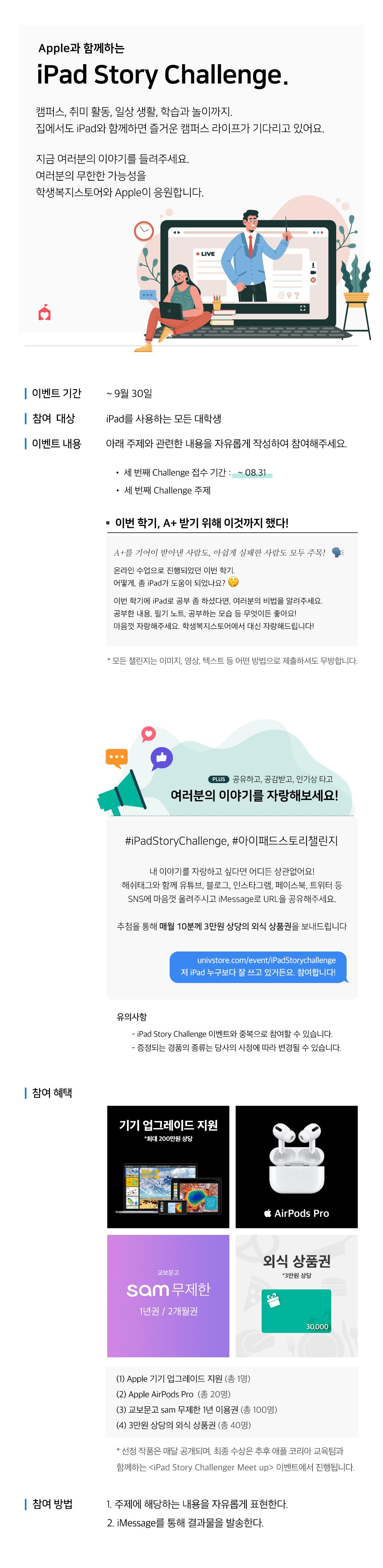 학생복지스토어 iPad Story Challenge